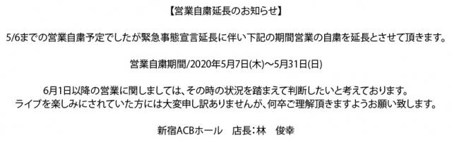 【新型コロナウイルス感染拡大に伴う営業自粛延長のお知らせ】