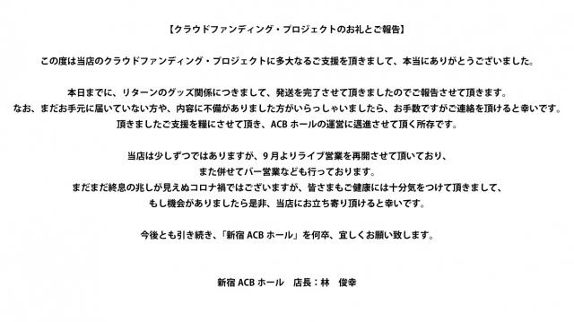 【クラウドファンディング、グッズ発送完了のお知らせ】