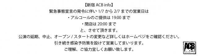 【新宿ACB info】