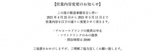 【営業内容変更のお知らせ】