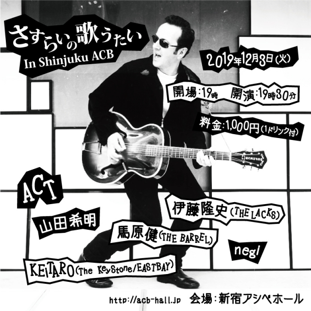 さすらいの歌うたい in Shinjuku ACB