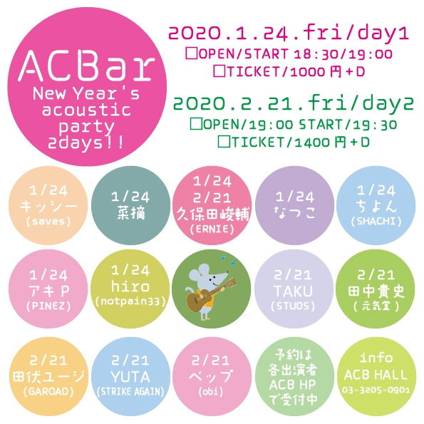 「ACBar」-新年会-New Year's acoustic party day-1