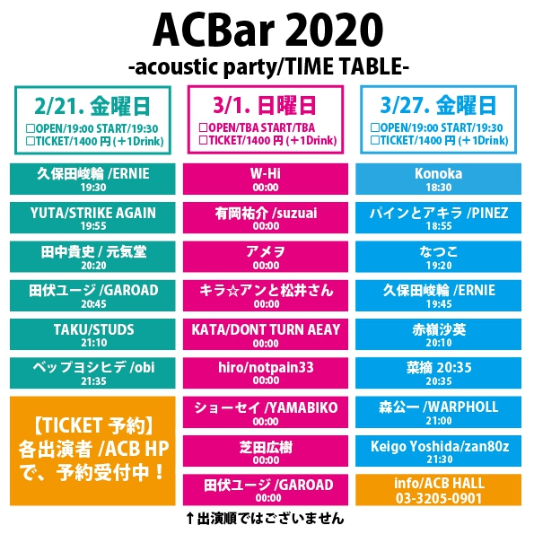 『ACBar』-New Year's acoustic party day-1-