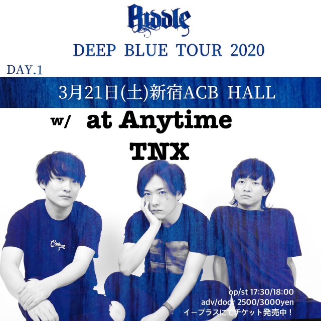 "RIDDLE ""deep blue tour 2020"""
