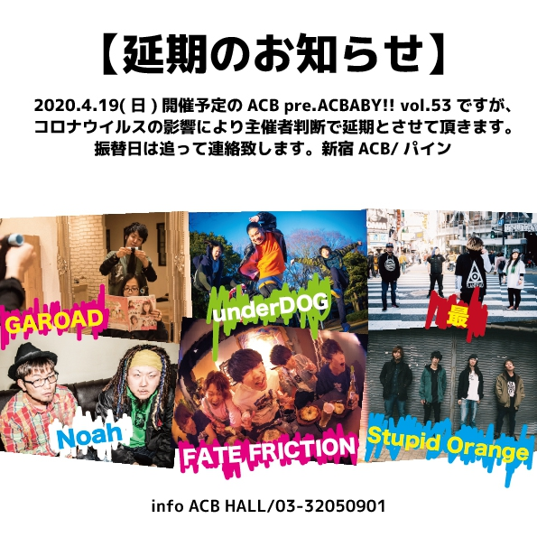 【延期】「ACBABY!!」vol.54