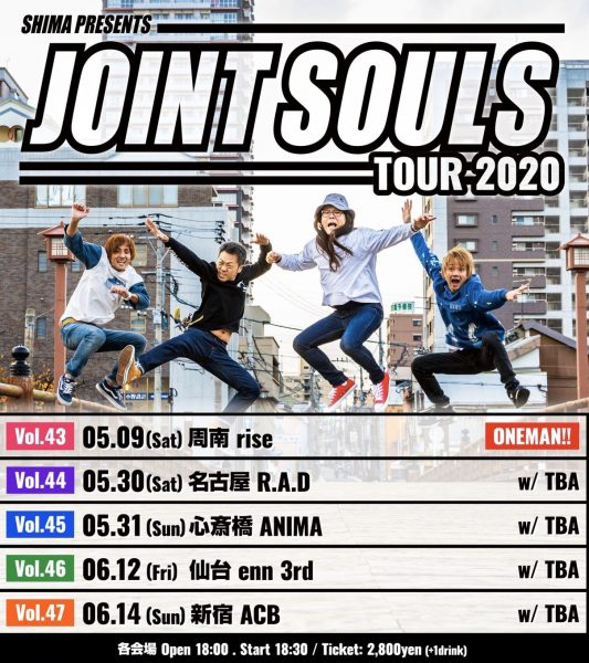 【延期】JOINT SOULS vol.47