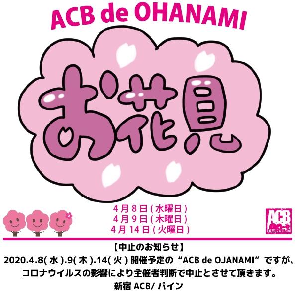 【中止】ACB de OHANAMI ※バー営業