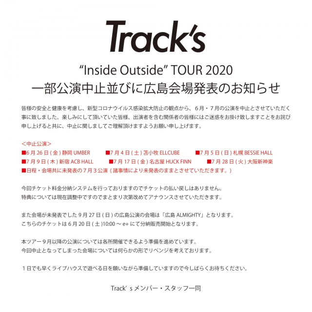 【中止】Inside Outside TOUR 2020