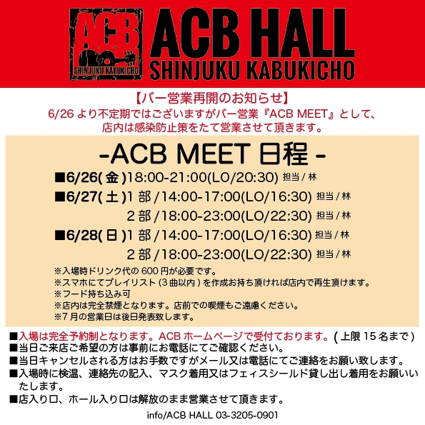 『ACB MEET』※二部