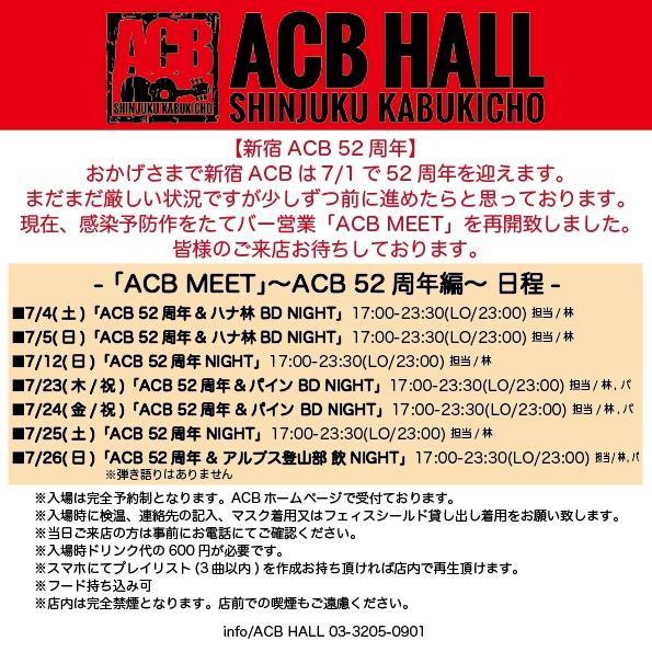 『ACB MEET』ACB 52周年&ハナ林 BD NIGHT