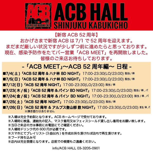 『ACB MEET』ACB 52周年&アルプス登山部 飲 NIGHT