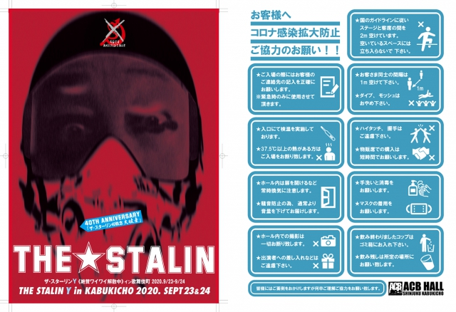 ザ・スターリンY絶賛ワイワイ解散中JAPANツアー 新宿ACB ラスト2days !