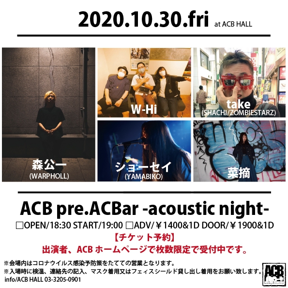 『ACBar』-acoustic night-