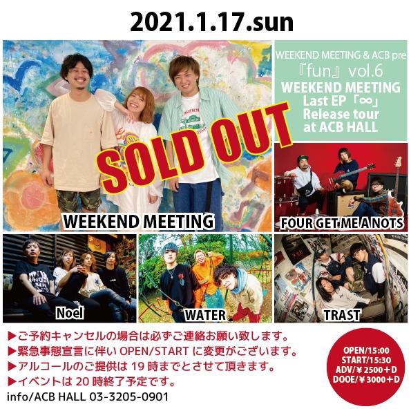『fun』vol.6 -WEEKEND MEETING Last EP「∞」Release tour-
