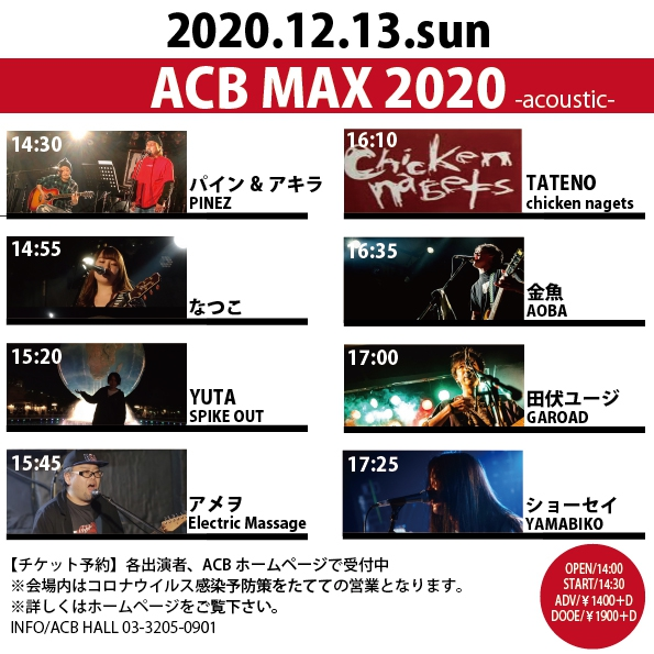 『ACB MAX 2020』-acoustic-