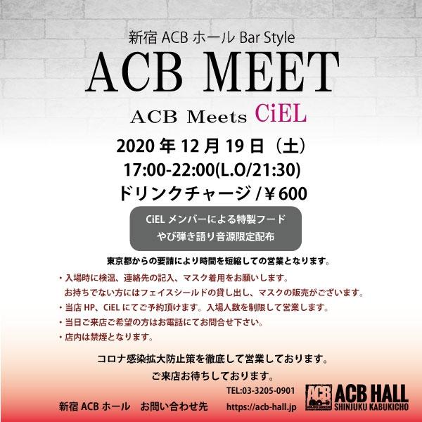 『ACB MEET』~ACB MEETS CiEL