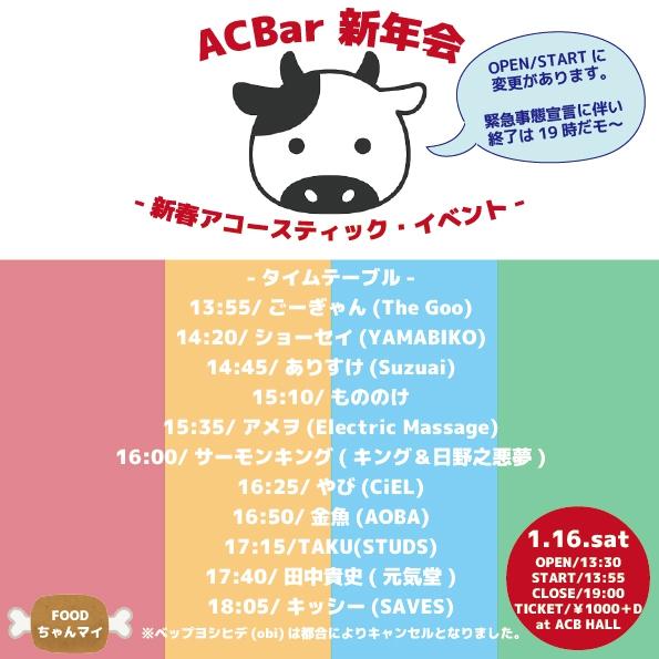 『ACBar  新年会』-新春アコースティック・ライブ-