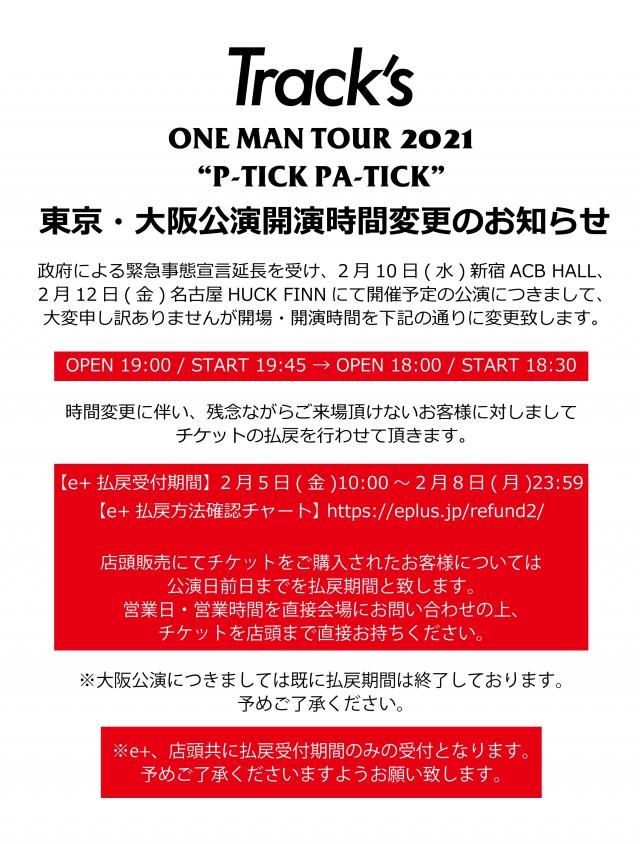 ONEMAN TOUR 2021
