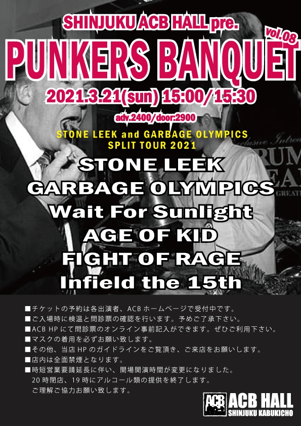 『PUNKERS BANQUET vol.08』 ~STONE LEEK and GARBAGE OLYMPICS SPLIT TOUR 2021~