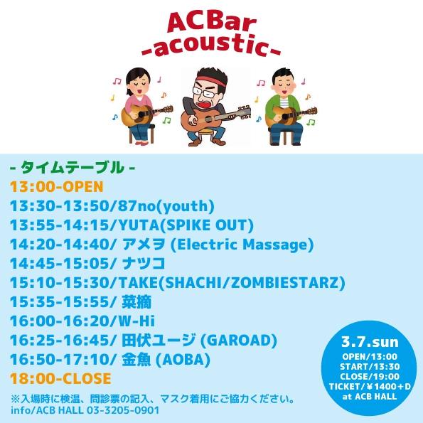 『ACBar』