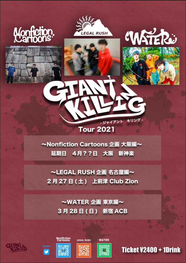 【昼の部】GIANT KILLING〜東京編〜