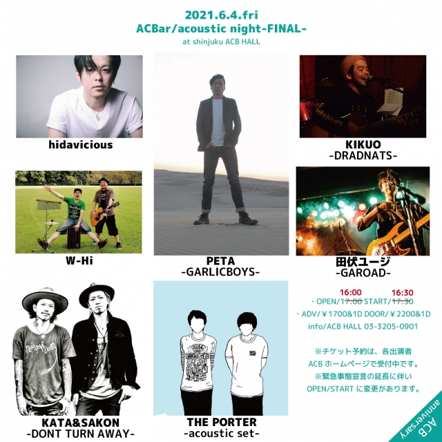 『ACBar/acoustic night-FINAL-』