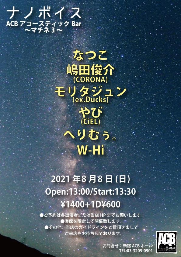 【ACB アコースティックBar~マチネ3~】
