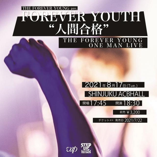 FOREVER YOUTH~人間合格~