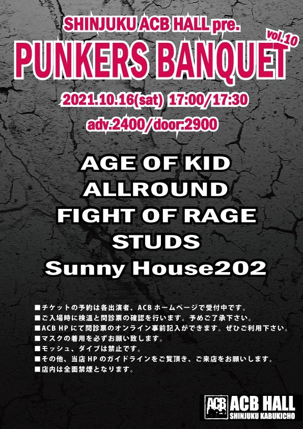 『PUNKERS BANQUET vol.09』