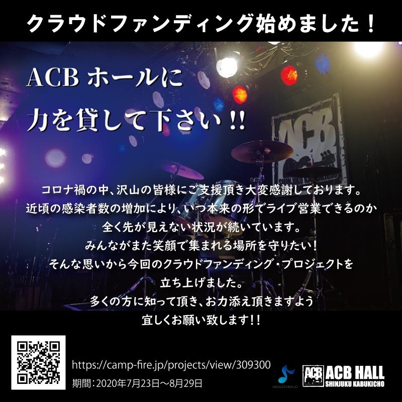 新宿ACB